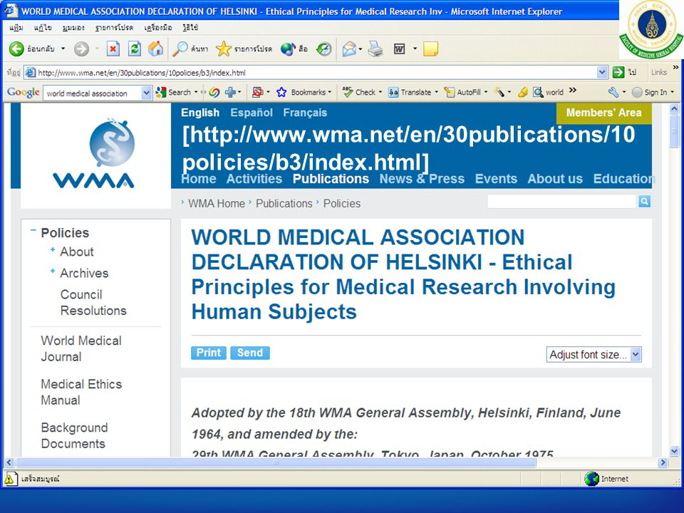 [http://www.wma.net/en/30publications/10policies/b3/index.html]